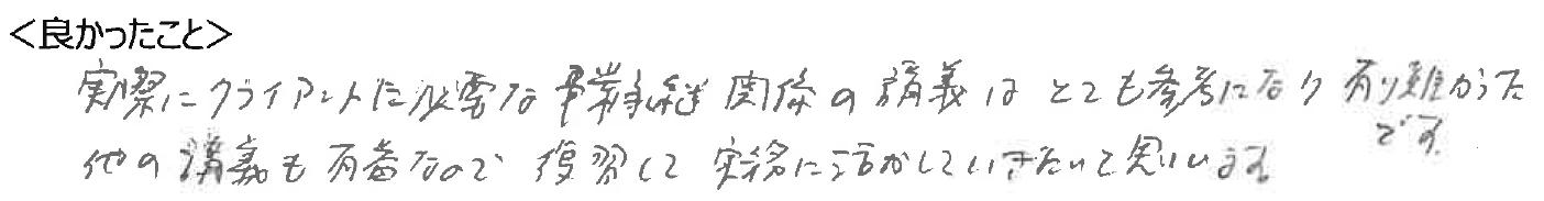 吉澤塾相続研究会参加者の声画像37