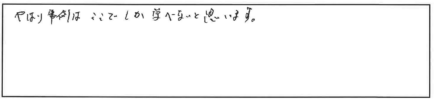 吉澤塾相続研究会参加者の声画像36
