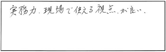 吉澤塾相続研究会参加者の声画像52