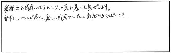 吉澤塾相続研究会参加者の声画像51