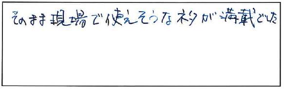 吉澤塾相続研究会参加者の声画像50