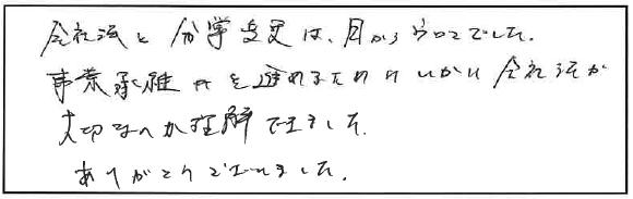 吉澤塾相続研究会参加者の声画像49