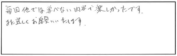 吉澤塾相続研究会参加者の声画像48