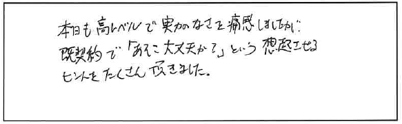 吉澤塾相続研究会参加者の声画像47
