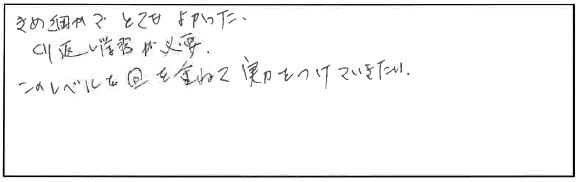 吉澤塾相続研究会参加者の声画像46