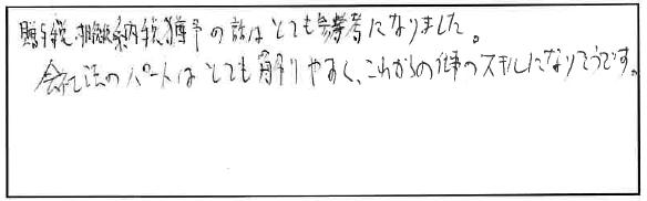 吉澤塾相続研究会参加者の声画像45