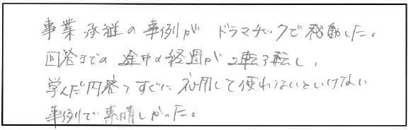 吉澤塾相続研究会参加者の声画像44