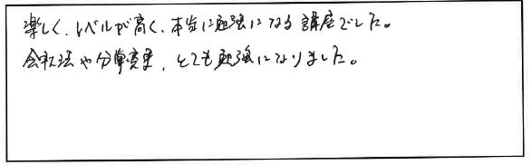 吉澤塾相続研究会参加者の声画像43