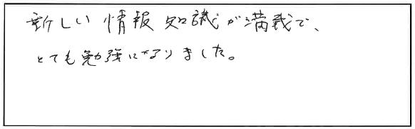 吉澤塾相続研究会参加者の声画像42