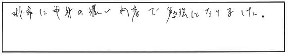 吉澤塾1日コース参加者の声画像70