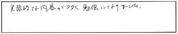 吉澤塾1日コース参加者の声画像69