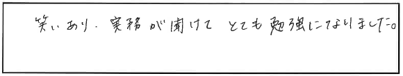 吉澤塾1日コース参加者の声画像68