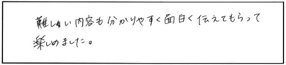 吉澤塾1日コース参加者の声画像67