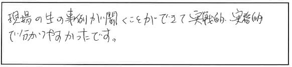 吉澤塾1日コース参加者の声画像66