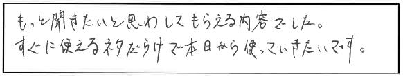 吉澤塾1日コース参加者の声画像65