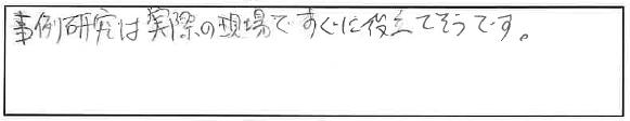 吉澤塾1日コース参加者の声画像63