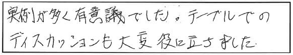 吉澤塾1日コース参加者の声画像61