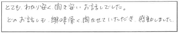 研修参加者の声_画像55
