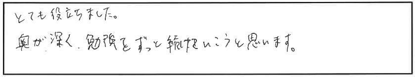 相続実務1日コース参加者の声画像71