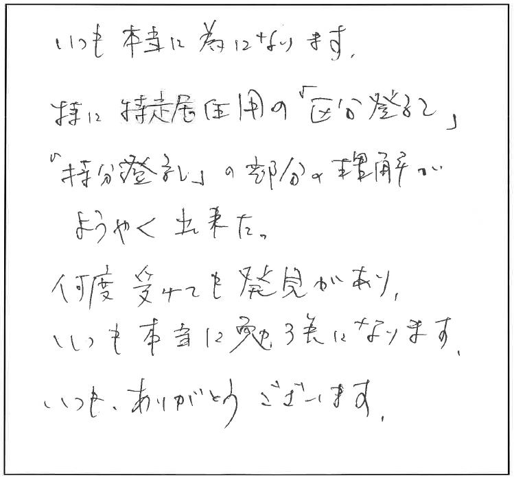 吉澤塾相続研究会参加者の声画像54