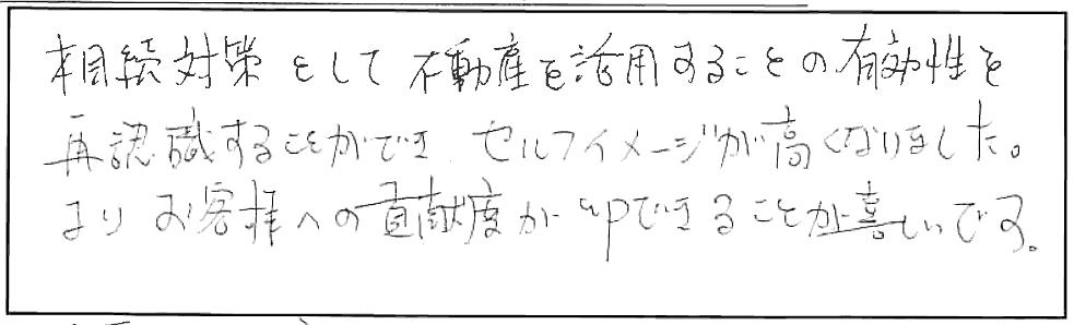 吉澤塾 半年コースの参加者の声画像125
