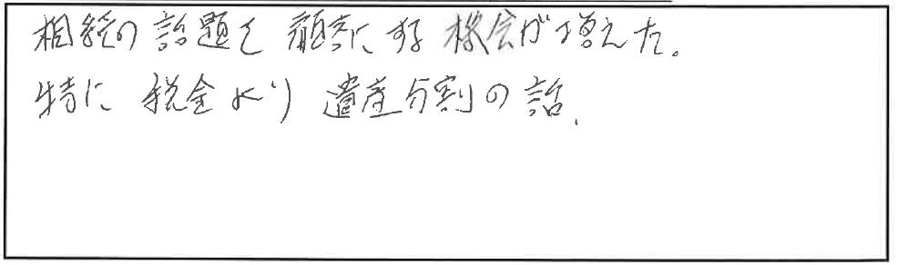 吉澤塾 半年コースの参加者の声画像123