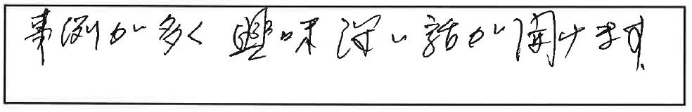 吉澤塾 半年コースの参加者の声画像120