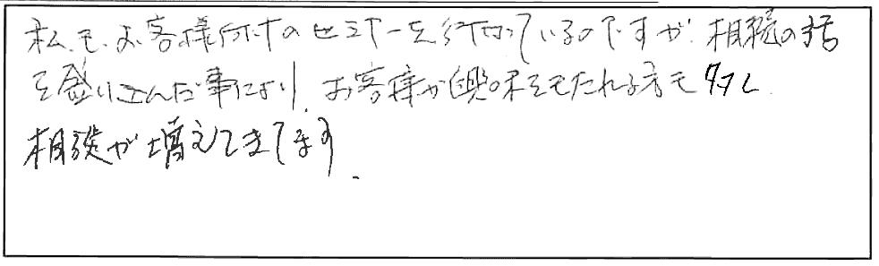 吉澤塾 半年コースの参加者の声画像119