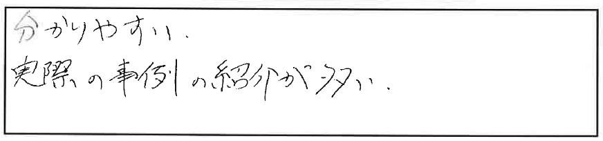 吉澤塾 半年コースの参加者の声画像138