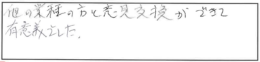 吉澤塾 半年コースの参加者の声画像137
