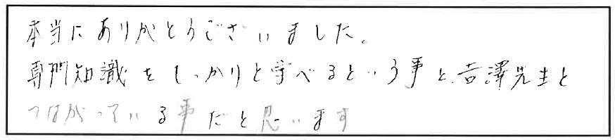 吉澤塾 半年コースの参加者の声画像135