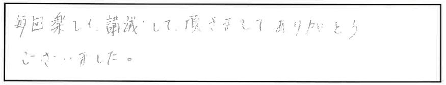 吉澤塾 半年コースの参加者の声画像134
