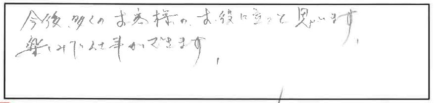 吉澤塾 半年コースの参加者の声画像133