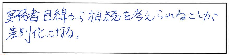 吉澤塾 半年コースの参加者の声画像132