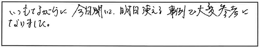 吉澤塾 半年コースの参加者の声画像131