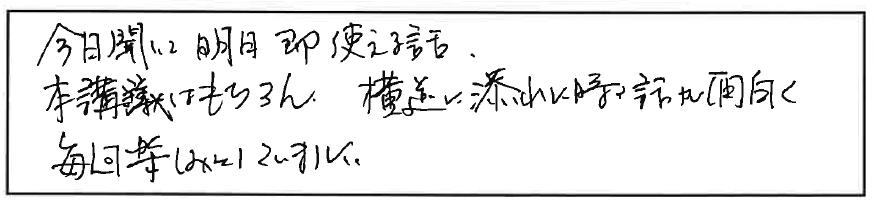 吉澤塾 半年コースの参加者の声画像130