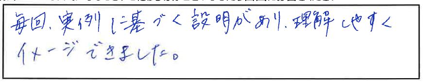 吉澤塾 半年コースの参加者の声画像128