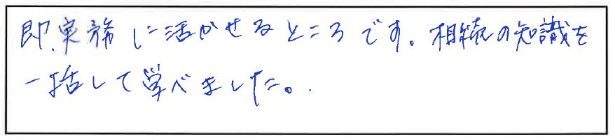 吉澤塾 半年コースの参加者の声画像127