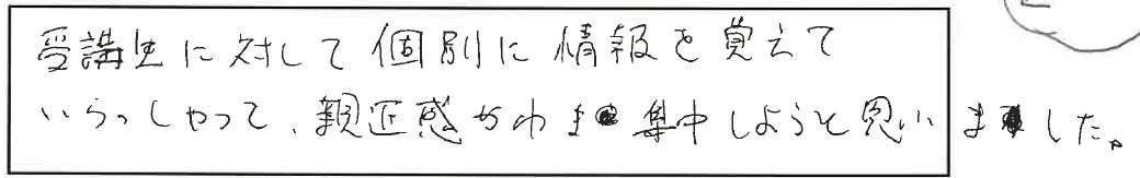 吉澤塾 半年コースの参加者の声画像147