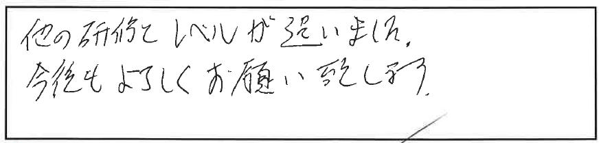 吉澤塾 半年コースの参加者の声画像146