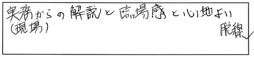 吉澤塾 半年コースの参加者の声画像145