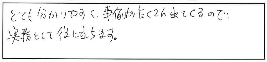 吉澤塾 半年コースの参加者の声画像148