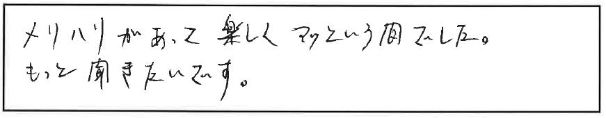 吉澤塾 半年コースの参加者の声画像143