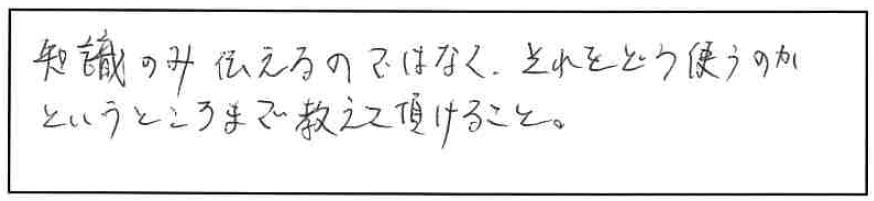 吉澤塾 半年コースの参加者の声画像142