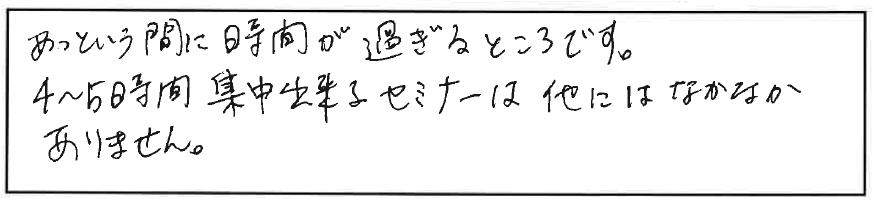 吉澤塾 半年コースの参加者の声画像141