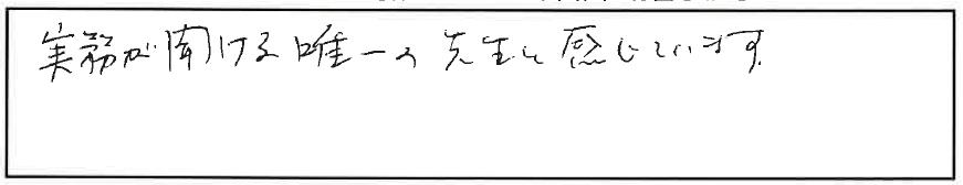 吉澤塾 半年コースの参加者の声画像140