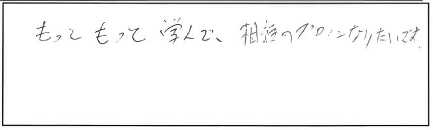 吉澤塾 半年コースの参加者の声画像149