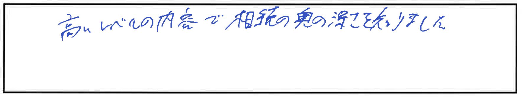 吉澤塾 半年コースの参加者の声画像162