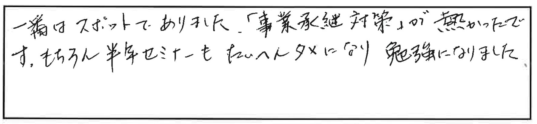 吉澤塾 半年コースの参加者の声画像163