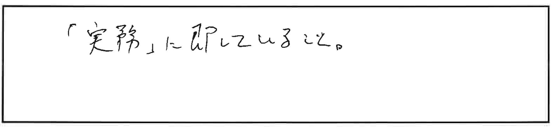 吉澤塾 半年コースの参加者の声画像165